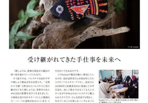 【メディア掲載】国際協力機構〈JICA〉広報誌に!
