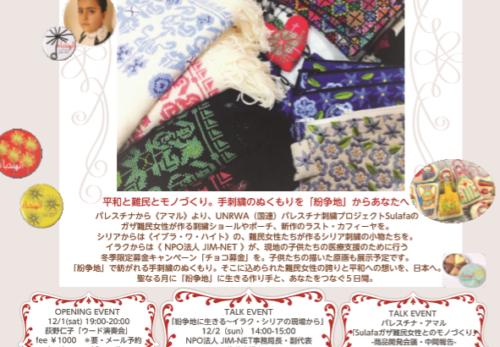 【12.1-5】「紛争地からの贈り物」展@東京