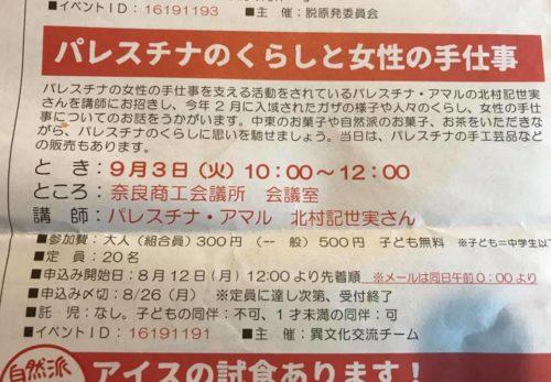 講演会のお知らせ 9/3(奈良)
