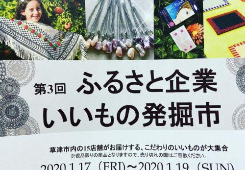 【催事お知らせ】1/17-19 近鉄百貨店(滋賀)