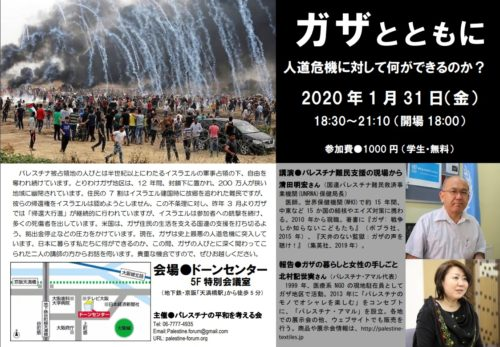 【講演会のお知らせ】1/31ガザとともに(大阪)