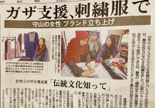 【メディア掲載】1/24 京都新聞