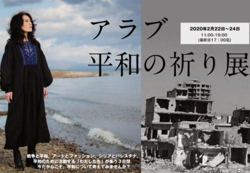 【展示販売会】2/22-24アラブ 平和の祈り展(東京)