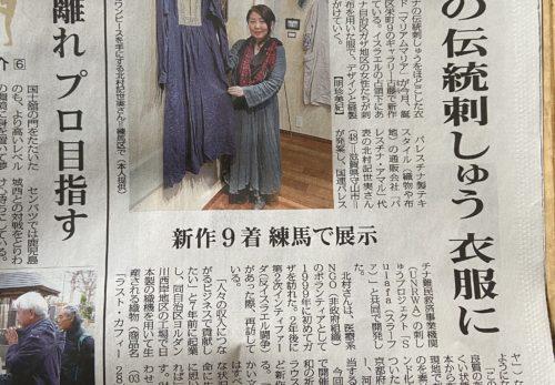 【メディア掲載】2/23毎日新聞(東京版)