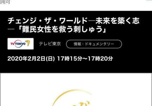 【メディア出演】2/2・6テレビ東京「チェンジ・ザ・ワールド」