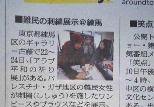 【メディア掲載】2/20朝日新聞(東京版)