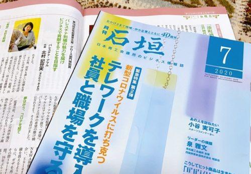 【メディア掲載】日本商工会議所・石垣7月号