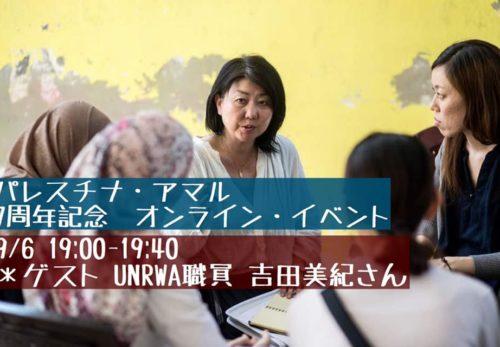 【イベント】7周年記念オンライン・イベント