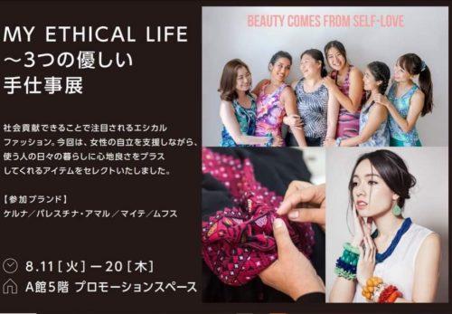 【展示販売会】8/11-20 渋谷西武