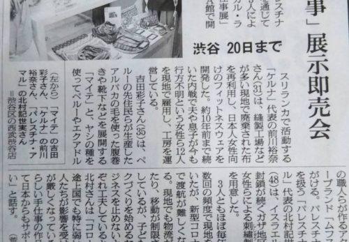 【メディア掲載】8/15 朝日新聞