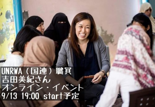 【オンライン・イベント】9/13 UNRWA吉田さん講演会