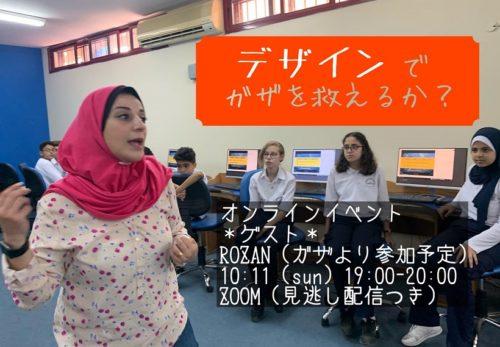 【オンラインイベント】10/11「デザインでガザを救えるか?」