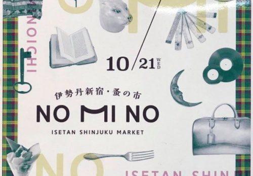 【展示販売会】10/18-21 伊勢丹新宿店