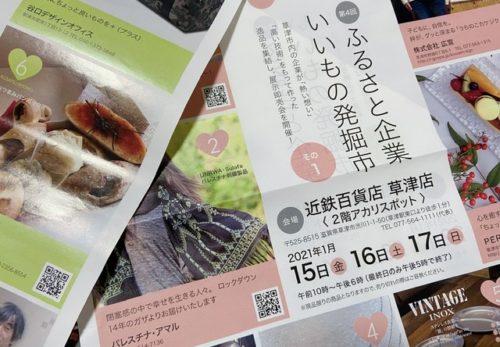 【展示販売会】1/15-17近鉄百貨店・草津店