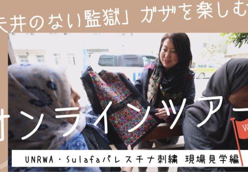 【オンラインイベント】1/9.23 UNRWA・Sulafa現場見学編