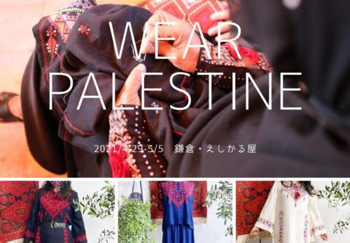【展示販売会】4/29-5/5鎌倉 Wear Palestine展