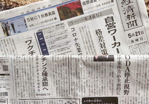 【メディア掲載】5/21日経新聞・春秋にて