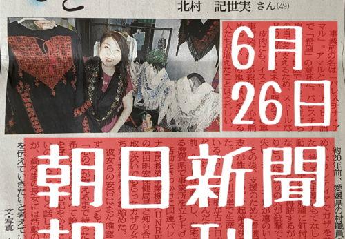 【メディア掲載】朝日新聞「ひと」