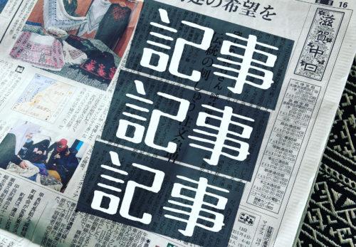 【メディア掲載】中日新聞・東京新聞で