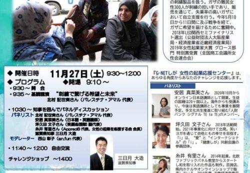 講演会のお知らせ(滋賀)11/27