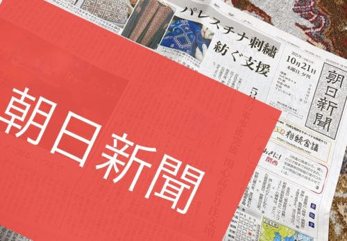 【メディア掲載】朝日新聞10/21